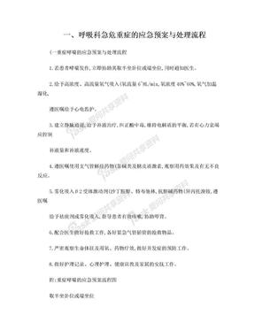 急危重症的应急预案与处理流程(精).doc