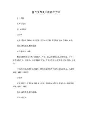 骨性关节炎中医诊疗方案.doc