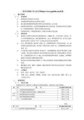 配电箱安装_技术交底.doc