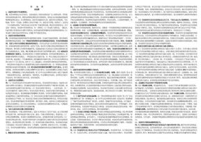 《劳动法学》论述小抄.doc