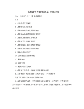 品控部管理制度(终稿)20130221.doc