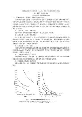 第一节(三)固体润滑材料二硫化钼-(MoS2)固体润滑材料的制备方法.doc