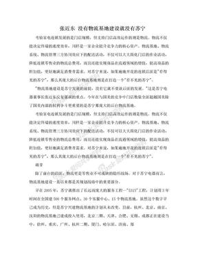 张近东 没有物流基地建设就没有苏宁.doc