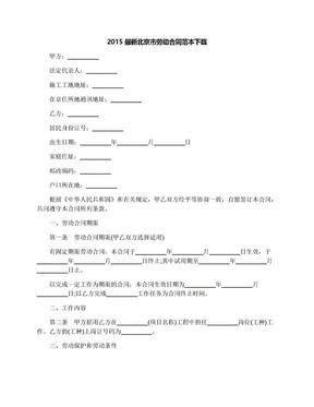 2015最新北京市劳动合同范本下载.docx