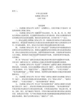 《中华人民共和国标准施工招标文件》(2007年版).doc