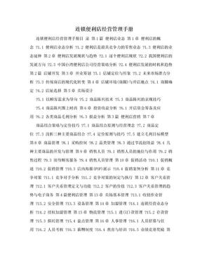 连锁便利店经营管理手册.doc