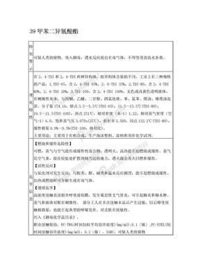 39甲苯二异氰酸酯.doc