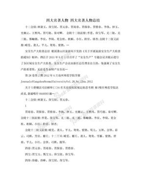 四大名著人物 四大名著人物总结.doc