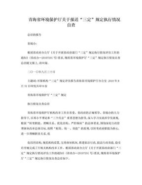 """青海省环境保护厅关于报送""""三定""""规定执行情况自查总结的报告.doc"""