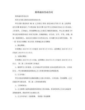 简单超市劳动合同.doc