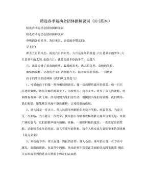 精选春季运动会团体操解说词 (3)(范本).doc