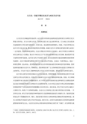 大月氏-贵霜早期历史及其与两汉关系史考索.doc