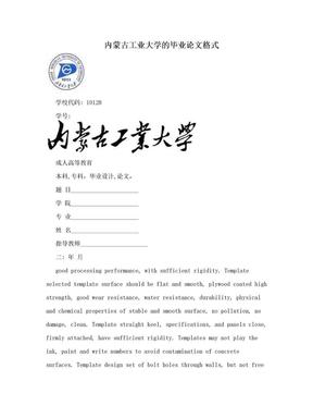 内蒙古工业大学的毕业论文格式.doc