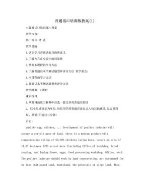 普通话口语训练教案(1).doc