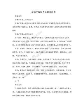 房地产客服人员职责培训.doc