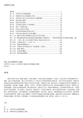 牟宗三:中国哲学十九讲.doc