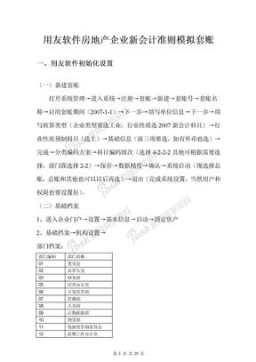 房地产企业模拟套账(非原创).doc