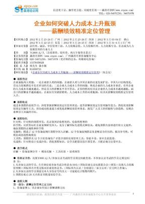 企业如何突破人力成本上升瓶颈——薪酬绩效精准定位管理(朱会友).doc