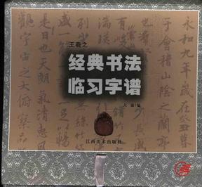 王羲之经典书法临习字谱.pdf