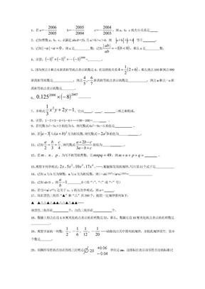 初一数学经典试题(重点).doc