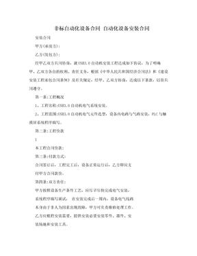 非标自动化设备合同 自动化设备安装合同.doc