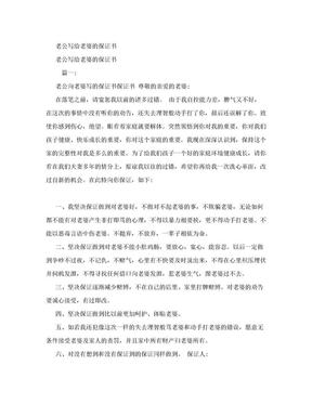 老公写给老婆的保证书(模板).doc