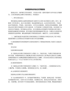 体育篮球专业毕业论文开题报告.docx
