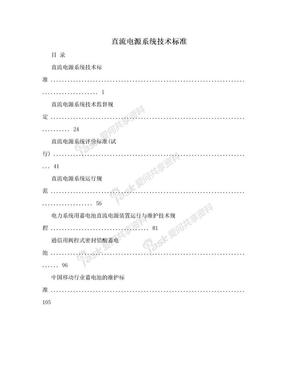 直流电源系统技术标准.doc