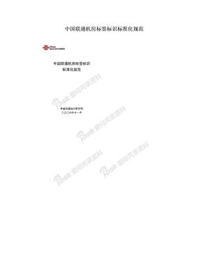 中国联通机房标签标识标准化规范.doc