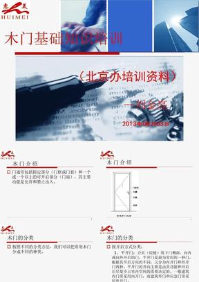 木门培训资料.ppt