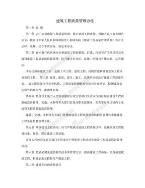 建筑工程质量管理办法.doc