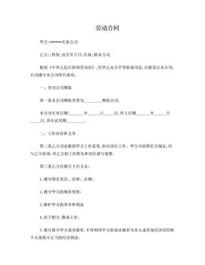小企业社保劳动合同范本.doc