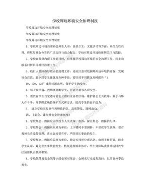 学校周边环境安全治理制度.doc