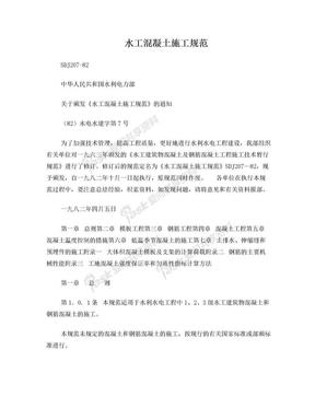水工砼施工规范SDJ207-82.doc