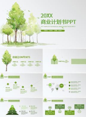 简约清新绿色树木水彩商业计划书PPT模板.pptx