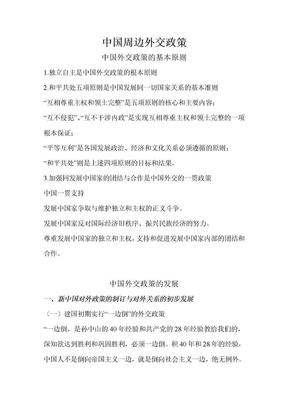 中国外交政策.doc