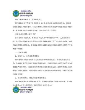 园林工程师职称论文工程师职称论文.doc