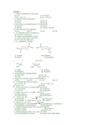 中国药科大学有机化学题库选择题.doc