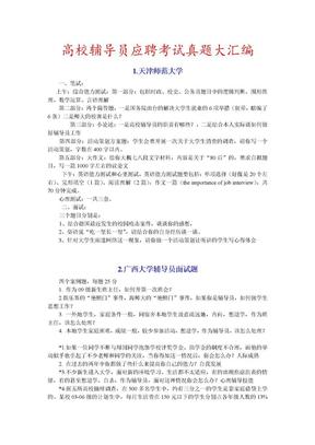 3 高校辅导员应聘考试真题大汇编.doc