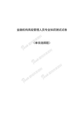 银行业高管考试题库有参考答案.doc
