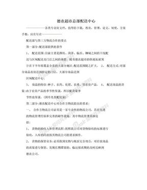 德农超市总部配送中心.doc