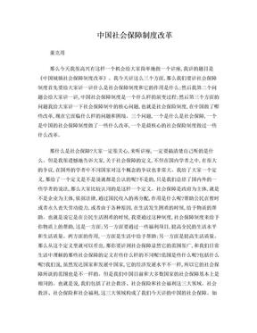 中国社会保障制度改革.doc
