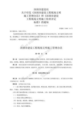 深圳市建设工程现场文明施工管理办法.doc