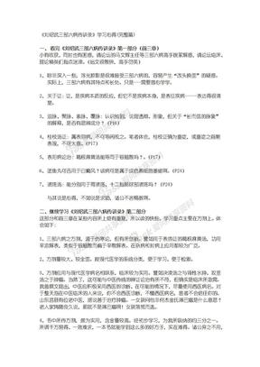 《刘绍武三部六病传讲录》学习心得(完整篇).docx