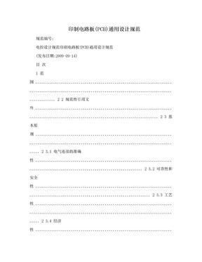 印制电路板(PCB)通用设计规范.doc