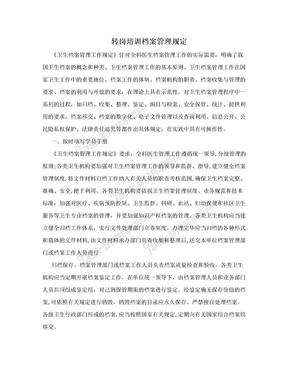 转岗培训档案管理规定.doc