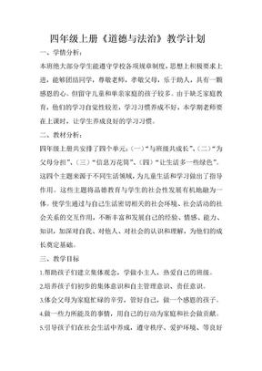 【部编版】四年级道德与法治上册教学计划+全册教案.doc