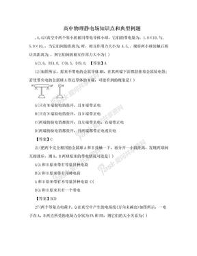 高中物理静电场知识点和典型例题.doc