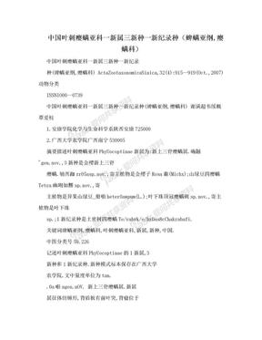 中国叶刺瘿螨亚科一新属三新种一新纪录种(蜱螨亚纲,瘿螨科).doc