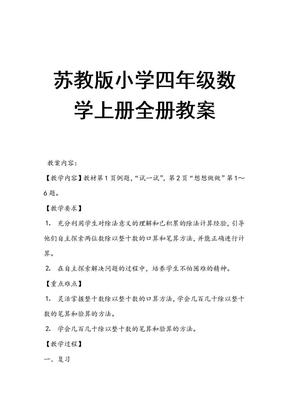 苏教版小学四年级数学上册全册教案【一份相当实用的好教案】5.doc